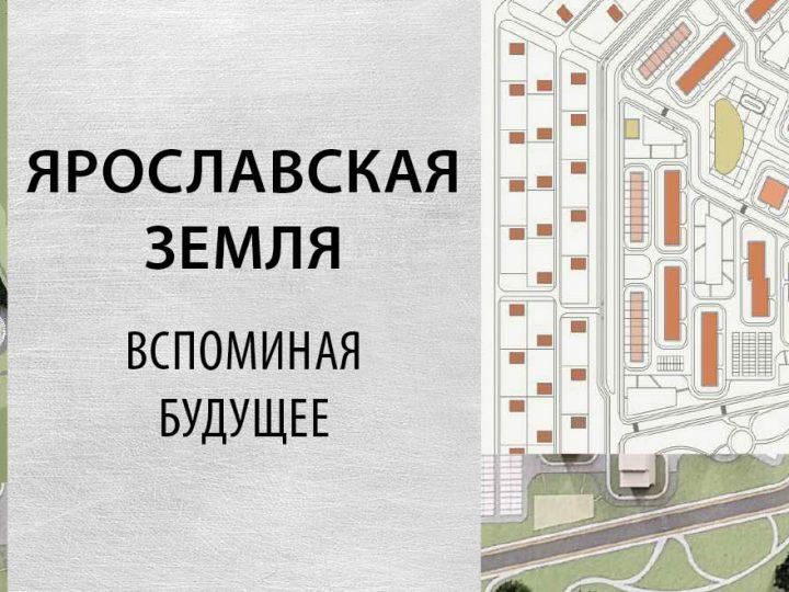 Выставка проектов кафедры ДАС МАРХИ для Ярославской области