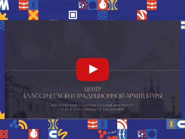 Фестиваль науки 2021. Презентация «Проектно-научного центра классической и традиционной архитектуры МАРХИ»