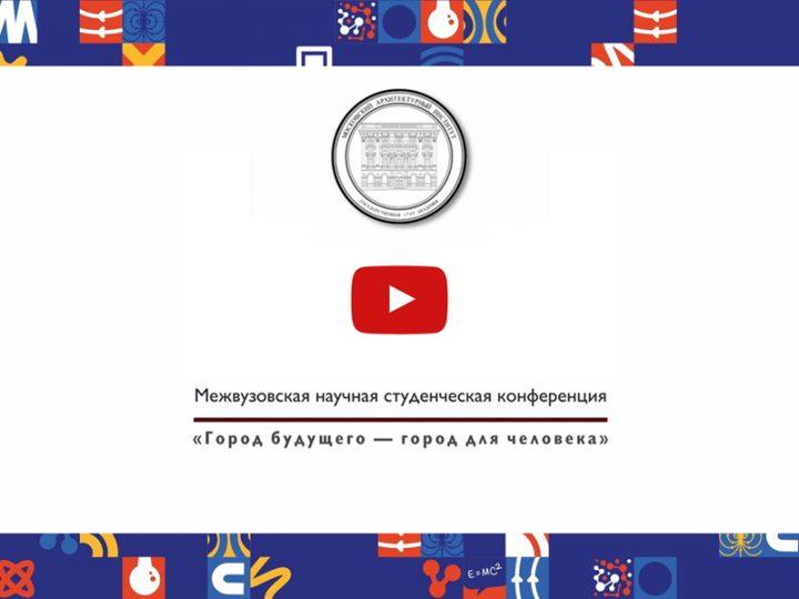 Фестиваль науки 2021. Конференция «Город будущего – город для человека»