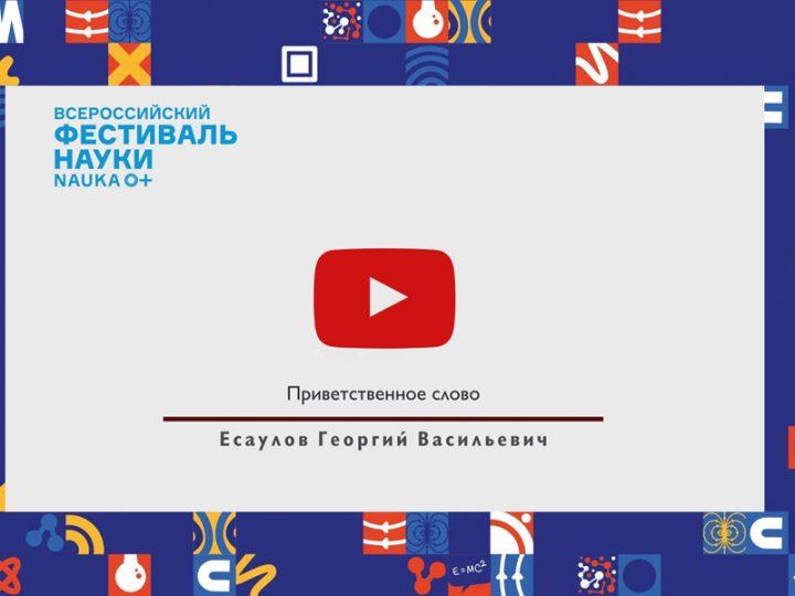 Фестиваль науки 2021. Приветственное слово Г.В. Есаулова