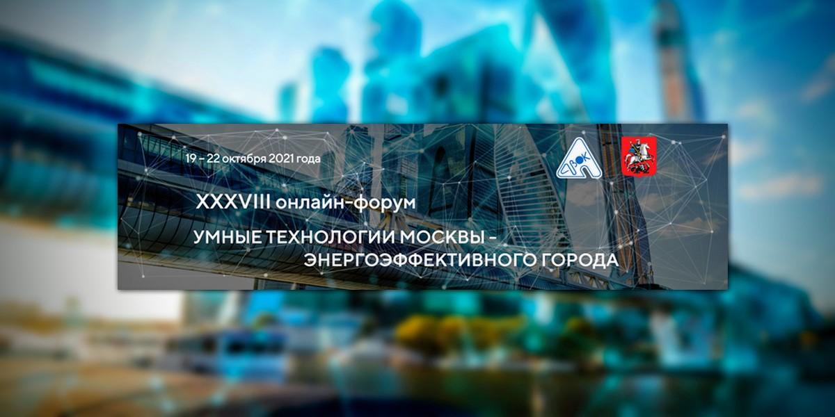 Форум «Умные технологии Москвы – энергоэффективного города»