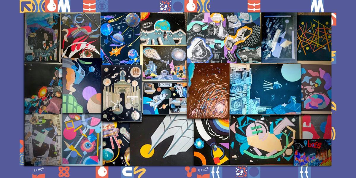 Творческий конкурс для детей и молодежи «Космический коллаж»
