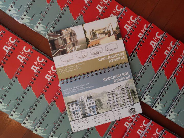 Открытие выставки «Ярославская земля. Вспоминая будущее» в Угличе