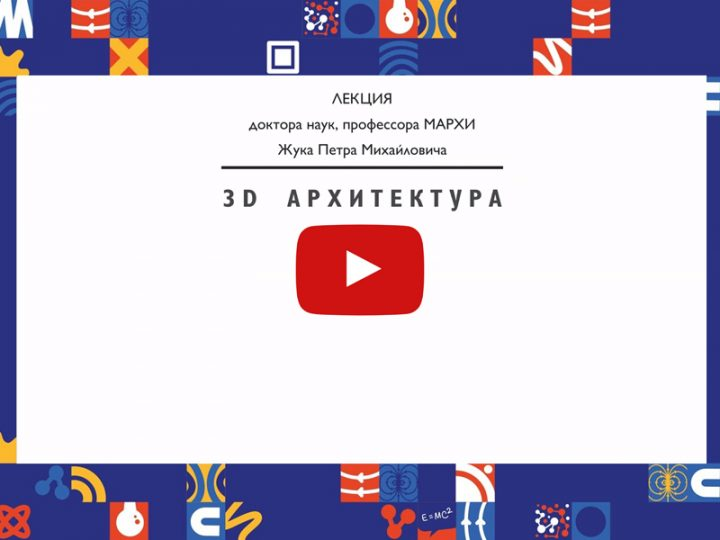 Фестиваль науки 2021. Лекция П.М. Жука «3D архитектура»