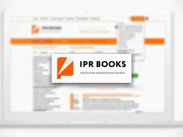 Семинар «ЭБС IPR BOOKS: возможности научно-образовательной платформы»