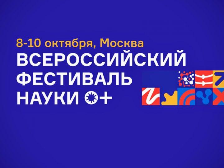 Фестиваль науки 2021. Календарь событий 7-10 октября